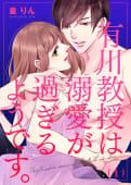 有川教授は溺愛が過ぎるようです。