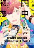 recottia selection 空井あお編1