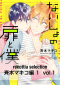 recottia selection 斉木マキコ編1