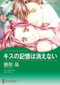 漫画家 藤原晶セット