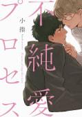 不純愛プロセス【単行本版(電子限定描き下ろし付)】