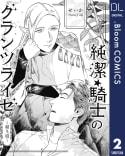 【単話売】純潔☆騎士のグランツライゼ~帰り道~