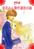 宮花みん傑作選恋の森(コミック・フリル)