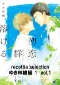 recottia selection ゆき林檎編1
