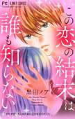 ナミダ恋~大人のための泣ける恋バナ~【マイクロ】