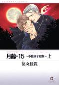 月齢・15 ~不穏分子定数~