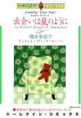ミニシリーズ:キャラウェイ・ダンディーズ
