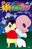 映画クレヨンしんちゃん 襲来!! 宇宙人シリリ