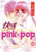 快感pink×pop