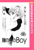 瞳の中のBoy 【単話売】