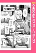 NOBODY 【単話売】