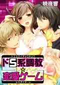 ドS系調教☆恋愛ゲーム