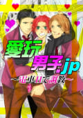 愛玩男子.jp~電車Hで調教~