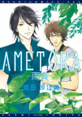 AMETORA-雨寅-