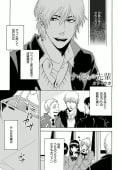花丸漫画セレクション ナイショの先輩