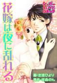 「花嫁は夜に乱れる」シリーズ