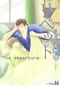リベット ~The departure