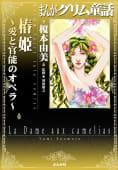 まんがグリム童話 椿姫~愛と官能のオペラ~