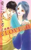 愛について考える感動のLove&H