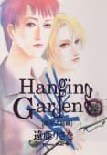 Hanging Garden 螺旋式庭園