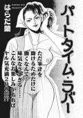 増刊 本当にあった主婦の禁断体験~パートタイム・ラバー~