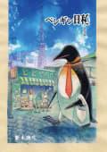 ペンギン日和
