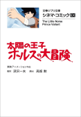 文春ジブリ文庫 シネマコミックEX