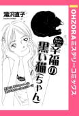 幸福の黒い猫(ちゃん) 【単話売】