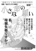 女の怖い病気SP(スペシャル)vol.2~小さな命の願い~