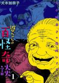 犬木加奈子の恐怖シアター 婆ちゃんの百怪奇談