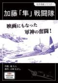 加藤「隼」戦闘隊