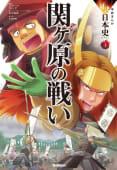 学研まんが 対決日本史シリーズ