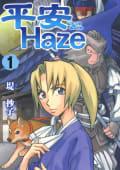 平安Haze