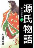 源氏物語 -美しの花乱-