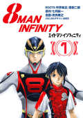 8マン・インフィニティ