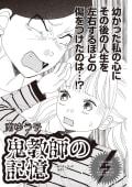 本当にあった主婦の黒い話vol.7~鬼教師の記憶~