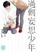 過剰妄想少年2【分冊版】
