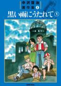 中沢啓治著作集2 黒い雨にうたれて