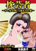 枕芸者 ~サレ女が殉じる血まみれ愛~