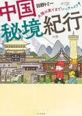 中国秘境紀行―大陸の果てまでいっチャイナ!―