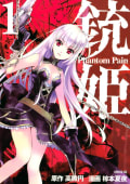 銃姫 Phantom Pain