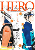 HERO ~4分間のマリーゴールドbefore~