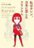 私はカレン、日本に恋したフランス人