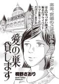 本当に怖いご近所SP(スペシャル) vol.3~愛の巣 貸します~