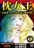 枕女王 ~18歳・地下アイドル未瑠が暴く、芸能界の闇~