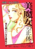特選!中山乃梨子 美魔女の正体―男を喰らい女を搾取する―