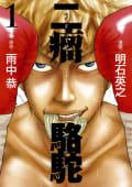 """二瘤駱駝 The fighting days of a real """"BAD-BOXER""""!!"""