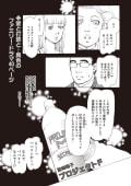ブラック家庭SP vol.6~プロジェクトF~