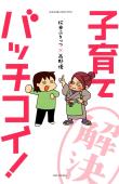 松本ぷりっつ×高野優 子育てバッチコイ!