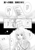 星への階段(単話版)